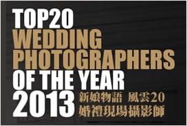 獲選 第四屆 新娘物語 風雲20婚禮現場攝影師