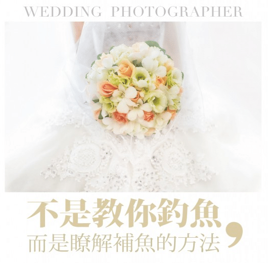 """職業婚禮攝影師 workshop""""十堂私人筆記"""""""