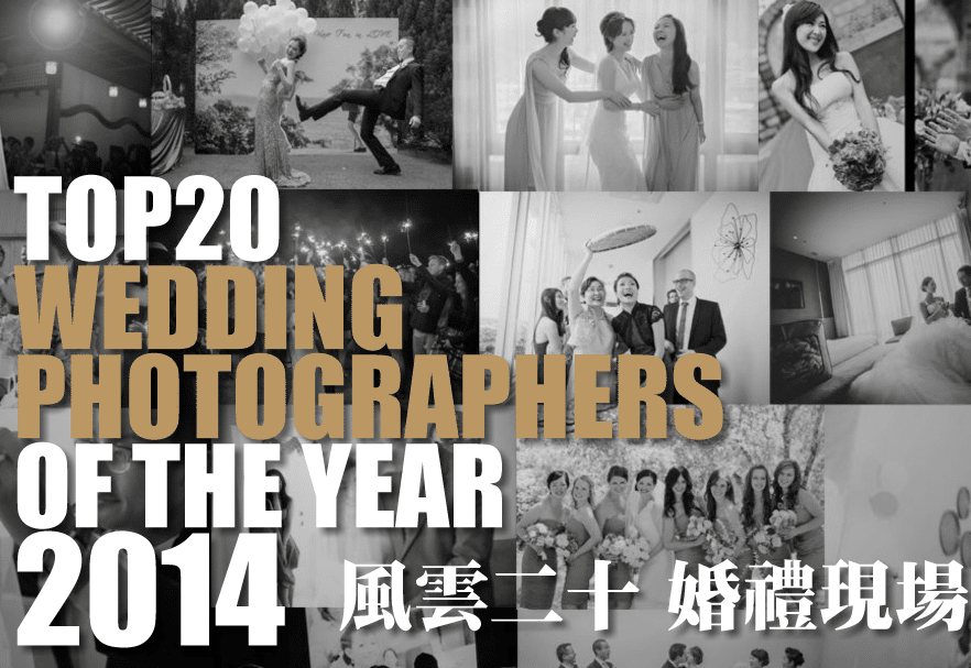 獲選 第五屆新娘物語 風雲二十婚禮現場攝影師