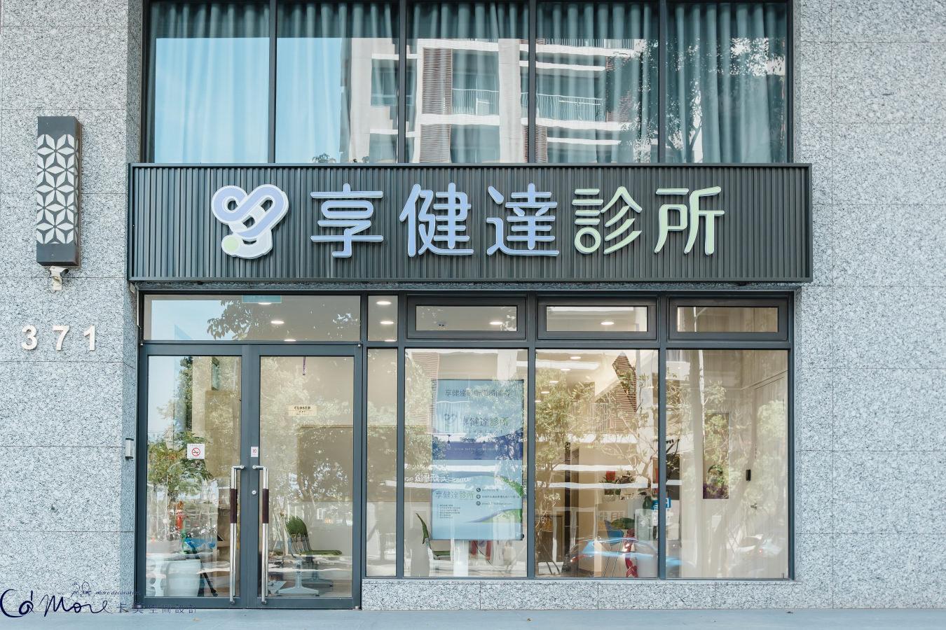 商業空間攝影|享健達健檢、醫美診所